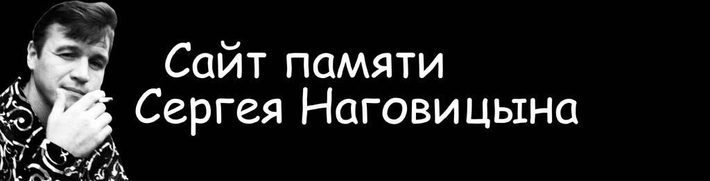 Сайт памяти Сергея Наговицына